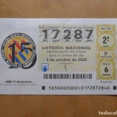 Lotería Nacional: DECIMO - Nº 17287 - 3 OCTUBRE 2020 - 56/20 - UME - UNIDAD MILITAR DE EMERGENCAS. Lote 221993392