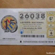 Lotería Nacional: DECIMO - Nº 26038 - 3 OCTUBRE 2020 - 56/20 - UME - UNIDAD MILITAR DE EMERGENCAS. Lote 221993415