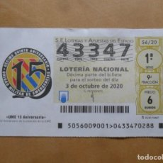 Lotería Nacional: DECIMO - Nº 43347 - 3 OCTUBRE 2020 - 56/20 - UME - UNIDAD MILITAR DE EMERGENCAS. Lote 221993521