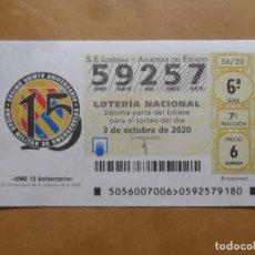 Lotería Nacional: DECIMO - Nº 59257 - 3 OCTUBRE 2020 - 56/20 - UME - UNIDAD MILITAR DE EMERGENCAS. Lote 221993731