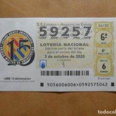 Lotería Nacional: DECIMO - Nº 59257 - 3 OCTUBRE 2020 - 56/20 - UME - UNIDAD MILITAR DE EMERGENCAS. Lote 221993751