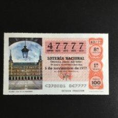 Lotería Nacional: DECIMO LOTERÍA 1977 SORTEO 43/77 NÚMERO 47777 CIFRAS IGUALES. Lote 236442935