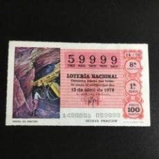 Lotería Nacional: DECIMO LOTERÍA 1978 SORTEO 15/78 NÚMERO 59999 CIFRAS IGUALES. Lote 236444970