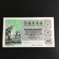 Lotería Nacional: DECIMO LOTERÍA 1976 SORTEO 31/76 NÚMERO 54444 CIFRAS IGUALES. Lote 236445245