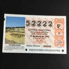 Lotería Nacional: DECIMO LOTERÍA 1995 SORTEO 22/95 NÚMERO 52222 CIFRAS IGUALES. Lote 236445445