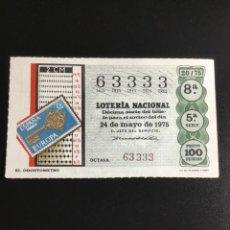 Lotería Nacional: DECIMO LOTERÍA 1975 SORTEO 20/75 NÚMERO 63333 CIFRAS IGUALES. Lote 236446145