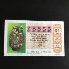 Lotería Nacional: DECIMO LOTERÍA 1984 SORTEO 16/84 NÚMERO 75555 CIFRAS IGUALES. Lote 236446435