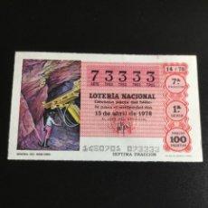 Lotería Nacional: DECIMO LOTERÍA 1978 SORTEO 14/88 NÚMERO 73333 CIFRAS IGUALES. Lote 236446610