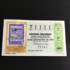 Lotería Nacional: DECIMO LOTERÍA 1975 SORTEO 44/75 NÚMERO 71111 CIFRAS IGUALES. Lote 236446735
