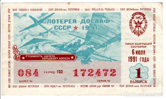 CUPON DE LOTERIA DEL AÑO QUE SE DISOLVIÓ LA UNION SOVIÉTICA ( RUSIA ) 1991 (Coleccionismo - Lotería Nacional)