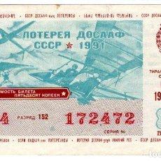 Lotteria Nationale Spagnola: CUPON DE LOTERIA DEL AÑO QUE SE DISOLVIÓ LA UNION SOVIÉTICA ( RUSIA ) 1991. Lote 236713795