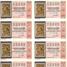 Lotería Nacional: AÑO 1975 SORTEO 49 PLIEGO DE 10 DECIMOS LOTERIA NACIONAL DEL SABADO. Lote 244406815