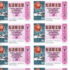 Lotería Nacional: BILLETE DE LA LOTERIA NACIONAL - 21 DE AGOSTO DE 1982 - SORTEO 32 - TEMA: MUNDIAL 82 -. Lote 246342840