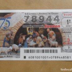 Lotería Nacional: DECIMO - Nº 78944 - JUEVES 31 DICIEMBRE 2020 - 81/20 - ASOCIACION DE BELENISTAS DE MADRID. Lote 254198460