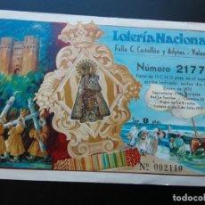 Lotería Nacional: PARTICIPACIÓN DE LOTERIA FALLA DE VALENCIA IMAGEN VIRGEN DE LOS DESAMPARADOS 1971. Lote 254267890