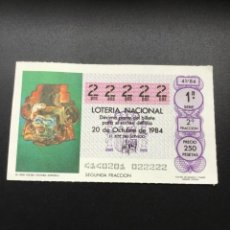 Lotería Nacional: DECIMO LOTERÍA 1984 SORTEO 41/84 - 5 CIFRAS IGUALES - NÚMERO 22222. Lote 254627160