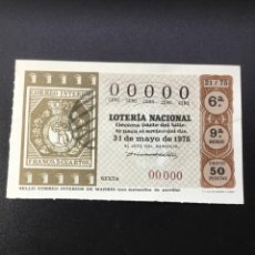Lotería Nacional: DECIMO LOTERÍA 1975 SORTEO 21/75 NÚMERO 00000 5 CIFRAS IGUALES. Lote 255018005