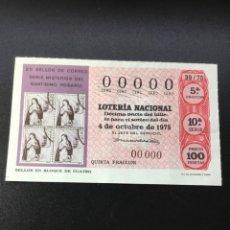Lotería Nacional: DECIMO LOTERÍA 1975 SORTEO 39/75 NÚMERO 00000 5 CIFRAS IGUALES. Lote 255018050