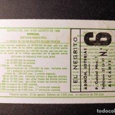 Lotería Nacional: DÉCIMO 16 AGOSTO DE 1986. Nº 41251. ADMINISTRACIÓN LOTERÍA Nº 6. EL NEGRITO. ALICANTE.. Lote 262678205