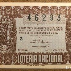 Lotería Nacional: DÉCIMO DE LOTERÍA DEL AÑO 1950, SORTEO N° 34 DEL 5/12/1950.. Lote 264737684