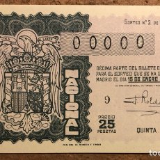 Lotería Nacional: DÉCIMO DE LOTERÍA DEL AÑO 1951, SORTEO N° 2 DEL 15 DE ENERO DE 1951. 00000 DE NUMERACIÓN.. Lote 265392499