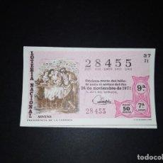 Lotería Nacional: DECIMO DE LOTERIA NACIONAL DE 1971 SORTEO 37. Lote 266017468