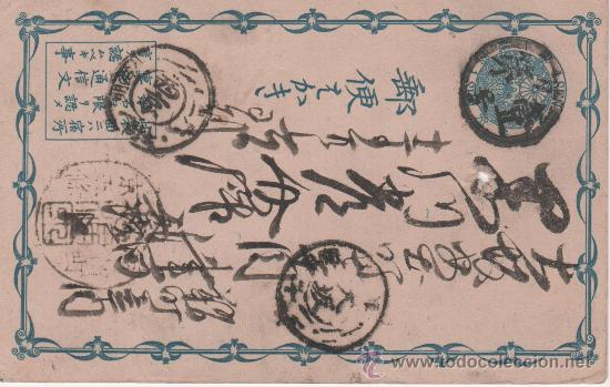 TARJETA JAPON SIGLO XIX - ORIGINAL MANUSCRITA (Coleccionismo - Documentos - Manuscritos)
