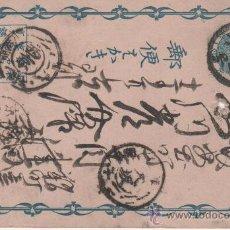 Manuscritos antiguos: TARJETA JAPON SIGLO XIX - ORIGINAL MANUSCRITA. Lote 24667373