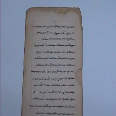 Manuscritos antiguos: MANUSCRITO RELIGIOSO ORIGINAL BUDISTA EN LENGUA UIGUR.1850. CHINA.. Lote 57405248
