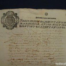 Manuscritos antiguos: FISCAL SELLO SEGUNDO. 1645. SAN LUCAR DE BARRAMEDA. CÁDIZ.. Lote 120549699