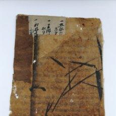Manuscritos antiguos: ANTIGUA HOJA DE ORIGEN JAPONÉS EN PAPEL DE ARROZ. Lote 178341916