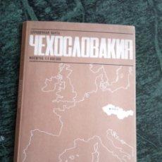 Mapas contemporáneos: MAPA SOVIÉTICO DE CHECOSLOVAQUIA. MOSCÚ 1979 CCCP URSS CHECOSLOVAKIA. Lote 232407590