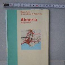 Mapas contemporáneos: MAPA OFICIAL DE CARRETERAS ALMERÍA. Lote 269662963