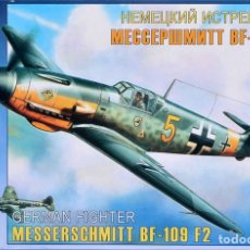 Maquetas: MESSERSCHMITT BF-109 F2 1:48 ZVEZDA 4802 MAQUETA AVIÓN. Lote 95941399