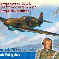 Maquetas: MAQUETA DEL CAZA RUSO YAKOVLEV YAK-7B DEL AS PYOTR POKRYSHEV DE ARK MODELS A 1/48. Lote 58962220