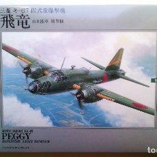 Maquetas: MITSUBISHI KI-67 HIRYU 'PEGGY' 1/72 ARII. Lote 103381759