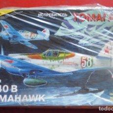 Maquetas: CURTISS P-40B. ZVEZDA ESCALA 1/72. MODELO NUEVO. Lote 180092627
