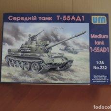 Maquetas: MAQUETA - UM 232 T-55AD1 TANQUE SOVIETICO 1/35 . Lote 181185602