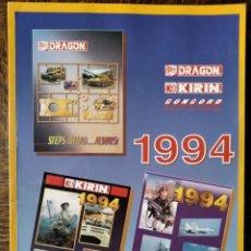 Maquetas: CATALOGO DE MAQUETAS MILITARES DE DRAGON, KIRIN & CONCORD DEL AÑO 1994 - 82 PAGINAS DE PRODUCTOS.. Lote 248021210