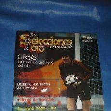 Coleccionismo deportivo: MUNDIAL DE ESPAÑA - 24 SELECCIONES DE ORO - URSS. Lote 182399762