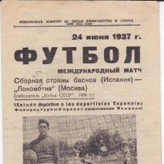 Coleccionismo deportivo: RAR PROGRAMA 1937 LOKOMOTIV MOSCU EUSKAL SELEKZIOA (EQUIPO VASCO VASCONIA BILBAO SAN SEBASTIAN). Lote 143199450