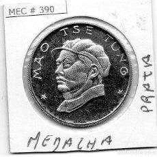 Material numismático: MEC 390 - CHINA - LINDA MEDALHA DE PRATA MAO TSE TUNG. Lote 87425668