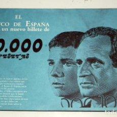 Material numismático: TRIPTICO PUBLICITARIO - EL NUEVO BILLETE DE 10.000 PESETAS . Lote 155440014