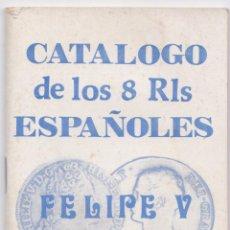 Material numismático: CATÁLOGO DE LOS 8 REALES ESPAÑOLES FELIPE V A ISABEL II 1700-1868. - MADRID - 1984. Lote 287161308