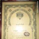 Medallas condecorativas: CONDECORACION VISITA REAL DE REY DE ESPAÑA ANTIGUO MEDALLA MILITAR COLONIA TUNEZ TIEMPOS FRANCO. Lote 69347753