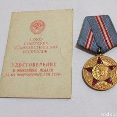 Medallas condecorativas: MEDALLA MILITAR SOVIETICA 1967. Lote 209837231