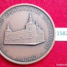 Medallas históricas: MEDALLA CLUB COLON, MADRID, 1 ANIVERSARIO AYUNTAMIENTOS DEMOCRÁTICOS 1980, NUMISMATICA FILATELIA. Lote 94760235
