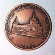 Medallas históricas: MEDALLA ESPAÑA CONMEMORATIVA DEL 1º ANIV. AYUNTAMIENTOS DEMOCRATICOS DE 1980. Lote 134233450