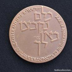 Medallas históricas: MEDALLA DEL ESTADO DE ISRAEL 60MM BRONCE. Lote 178975326
