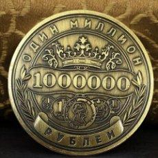 Medallas históricas: MONEDA CONMEMORATIVA - ENCAPSULADA - COLECCIONABLE - UN MILLON DE RUBLOS. Lote 210719960